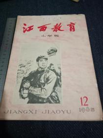 江西教育,小学版,1965年第十二期!王杰同志