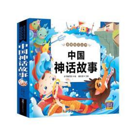 亲亲宝贝丛书 中国神话故事