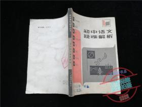 初中语文疑难解析