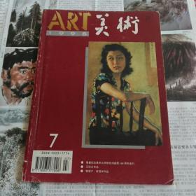美术1995.7