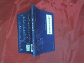 中华国学经典精粹·蒙学家训必读本:声律启蒙·笠翁对韵