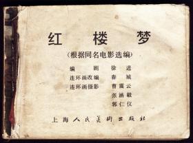 连环画-红楼梦(电影版  无封面封底)