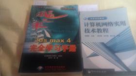 21世纪三维风暴技术丛书(1)飙三维 3ds max 4完全学习手册(无光盘)全彩印刷   2001年2版2印   F4111