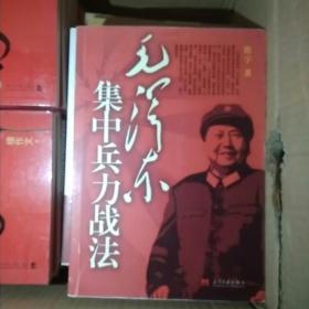 毛泽东集中兵力战法