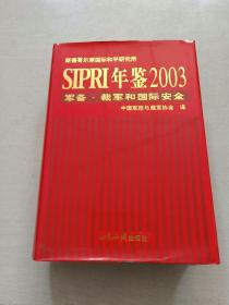 SIPRI年鉴:2003军备、裁军和国际安全