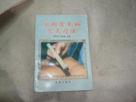 实用常见病艾灸疗法(100余种疾病灸法+ 中草药熨灸疗法,稀缺)