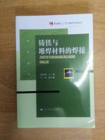 铸铁与堆焊材料的焊接(焊接施工工艺与操作系列丛书)