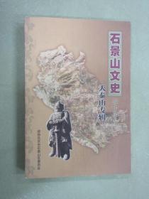 石景山文史    第十集     天泰山专辑