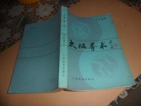 太极拳术【顾留馨 著 )1982年一版一印