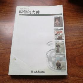 温馨的火种:《上海书评》第五辑