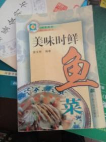 美味时鲜鱼菜