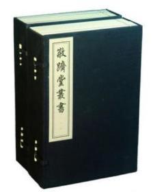 拍前咨询  敬跻堂丛书(线装,两函十三册)9E23f
