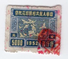 东北区税票-----1952版东北区, 机器图印花税票, 伍仟圆,2-3号
