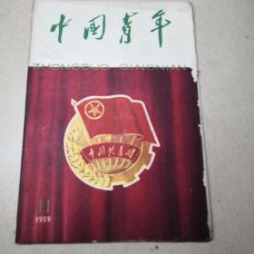 中国青年杂志1959年第11期