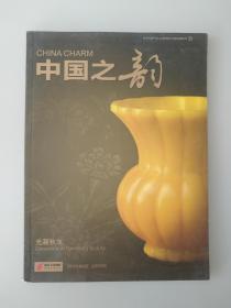 中国之韵 (2010年第4期)