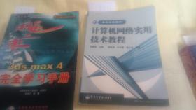 高等学校教材:计算机网络实用技术教程   F4091