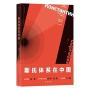 斯氏体系在中国(修订版)9787541148811