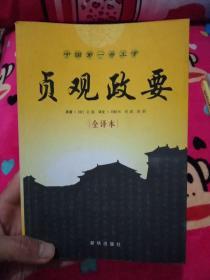 贞观政要(全译本)