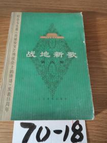 战地新歌第四集.1.99元