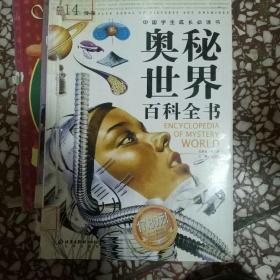 奥秘世界百科全书:彩色图文版