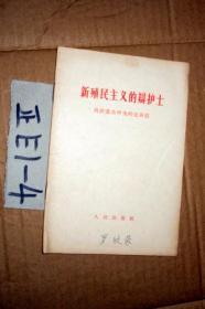 新殖民主义的辩护士-四评苏共中央的公开信-..1963年