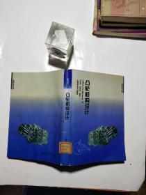 (机构设计丛书)凸轮机构设计【馆藏】