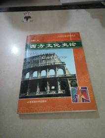西方文化史论 、。