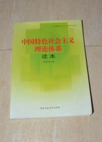 中国特色社会主义理论体系读本