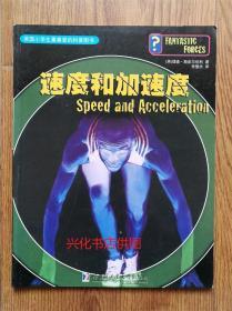 英国小学生最喜爱的科普图书(速度和加速度)