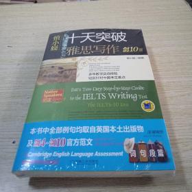 慎小嶷十天突破雅思写作-剑10版-(赠高分卷+学习手册.内附音频卡)