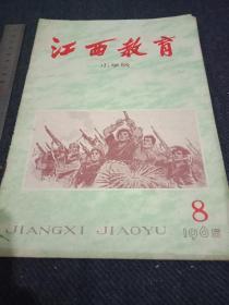 江西教育,小学版,1965年第8期!