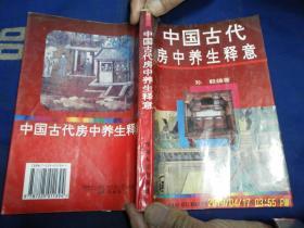 中国古代房中养生释意   (交合术、还阳术、房中医疗术、求子术、四大类古代方术原文和白话释意) 1996年一版1印10000册