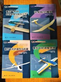 新世纪航空模型运动丛书:模型飞机调整原理、模型飞机的翼型与机翼、简易航空模型、模型飞机的构造原理与制作工艺,4本合售