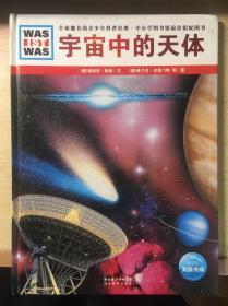 宇宙中的天体(德 海因茨·哈勃等文图)正版原版16开精装 馆藏