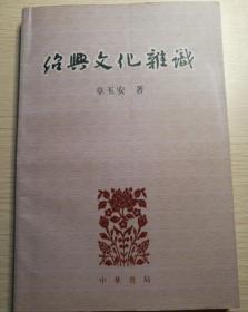 绍兴文化杂识