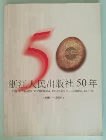 浙江人民出版社50年(1951-2001)