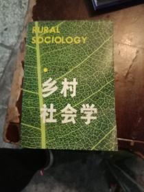 乡村社会学