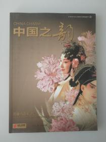 中国之韵(2010年第5期)