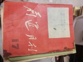 前进月刊1955.9.25发行