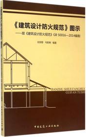 《建筑设计防火规范》图示 正版 王崇恩,马权明著  9787112178742