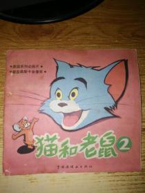 猫和老鼠2