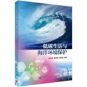 正版二手低碳生活与海洋环境保护崔正国曲克明薛晓娟科学出版社979787030599452