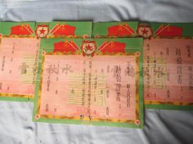 五十年代结婚证书——空白——包书皮了——三张合售