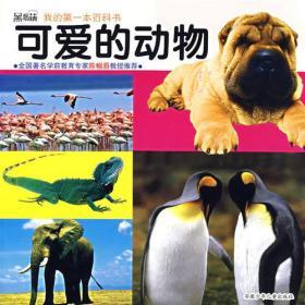 黑眼睛我的第一本百科书——可爱的动物