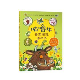 童立方·小小自然探险家:咕噜牛春季探险活动书(超过200张好玩贴纸)