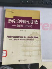 变革社会中的公共行政:前瞻性行政研究