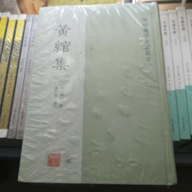 阳明后学文献丛书:黄绾集(未拆封)