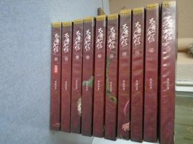 大唐双龙传(全十册)全套全