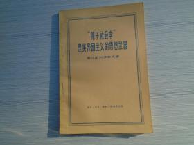 """""""原子社会学""""是美帝国主义的思想武器(32开平装1本 扉页有原藏书人签名,原版正版书,包真。详见书影)"""