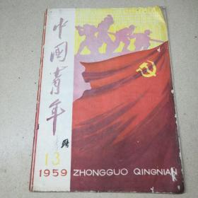 中国青年杂志1959年第13期